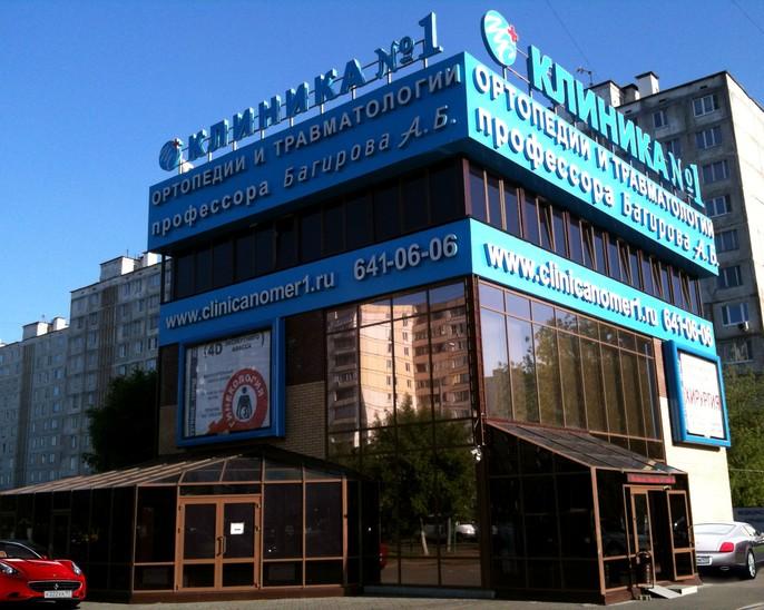 Больница институт хирургии им а в вишневского
