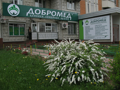 Медицинский центр архимед