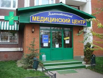 Медицинский центр мед альфа проф