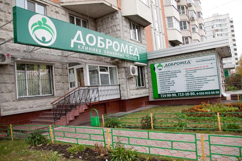 Медицинские книжки в Москве Марьино мерамед