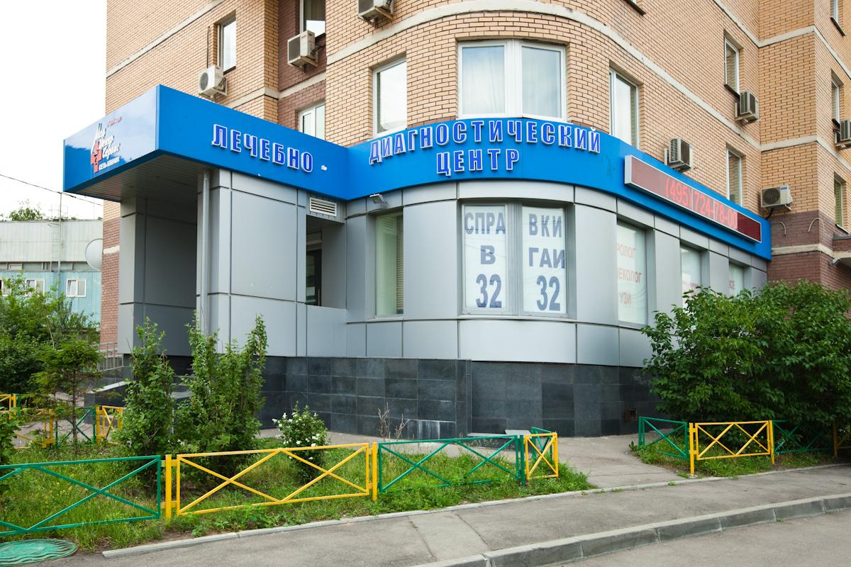 Детская поликлиника новомосковска прием анализов